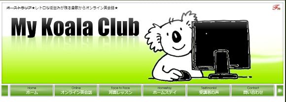 My Koala Club(マイコアラクラブ)