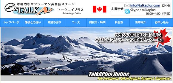 トークエイプラス(TalkAPlus)