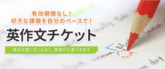 英作文チケット