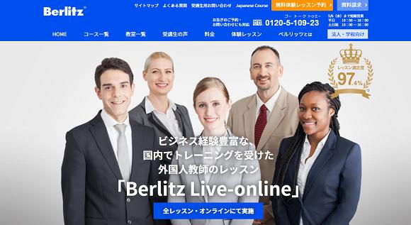 Berlitz Live-online(ベルリッツ)