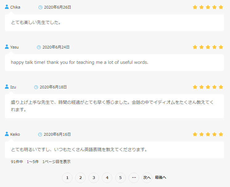DMM英会話への講師へのコメント
