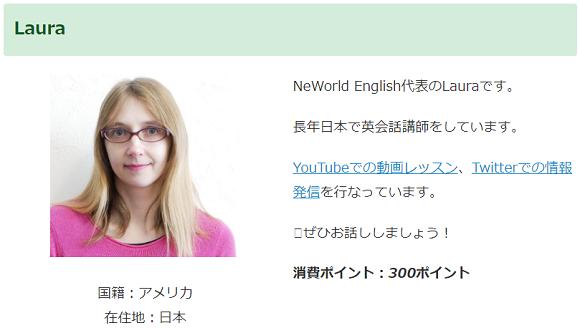 ニューワールドイングリッシュ(NeWorld English)のネイティブ講師