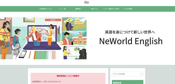 ニューワールドイングリッシュ(NeWorld English)