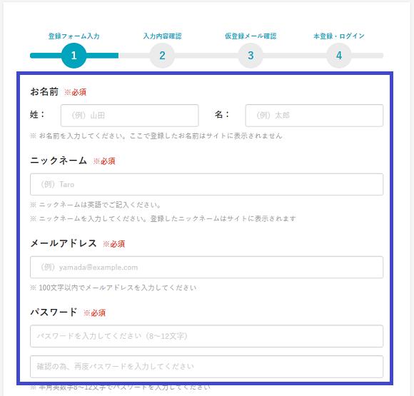 Tomodachi-USAの無料体験の申し込みフォーム
