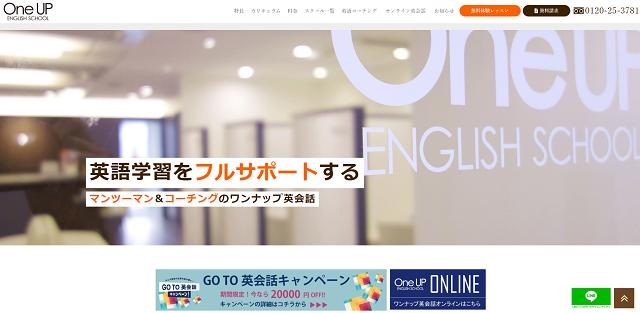 ワンナップ英会話(OneUP)