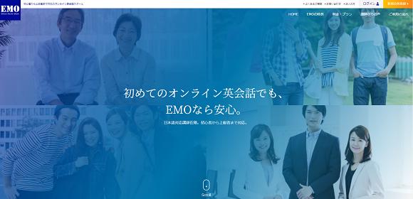 EMOオンライン英会話(English Master Online)