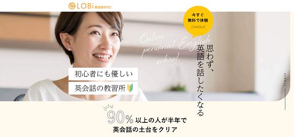 LOBi(ロビ)エデュケーション