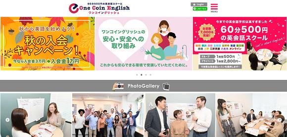 ワンコイングリッシュ(One Coin English)