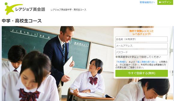 中学・高校生コース