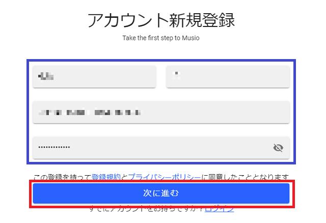 Musio-Englishの無料体験