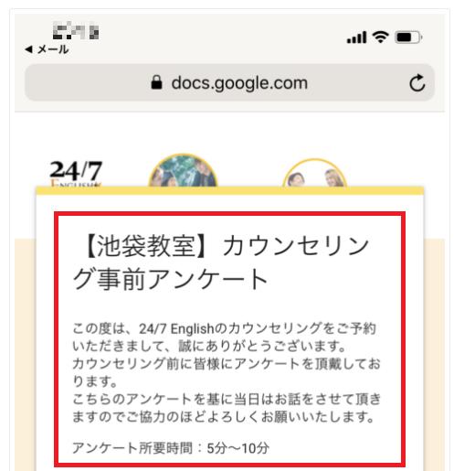 24/7 ENGLISHのカウンセリング事前アンケート