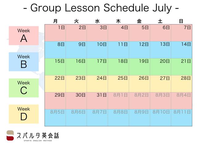 スパルタ英会話のグループレッスンのカレンダー