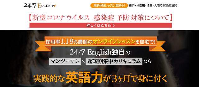 24/7 ENGLISHの無料体験の流れ