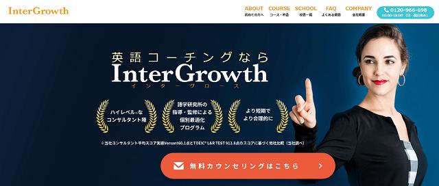 インターグロース(InterGrowth)