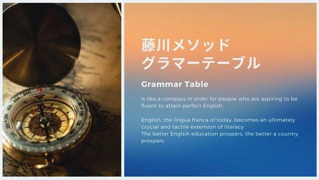 グラマーテーブル