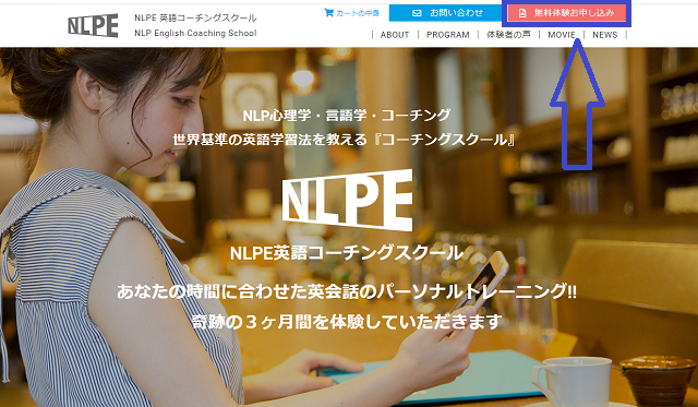 NLPE英語コーチングの無料体験の流れ