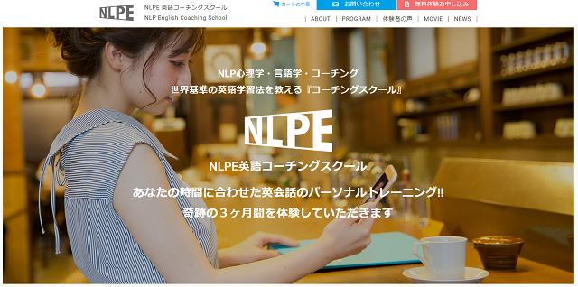 NLPE英語コーチング(NLP English Coaching School)