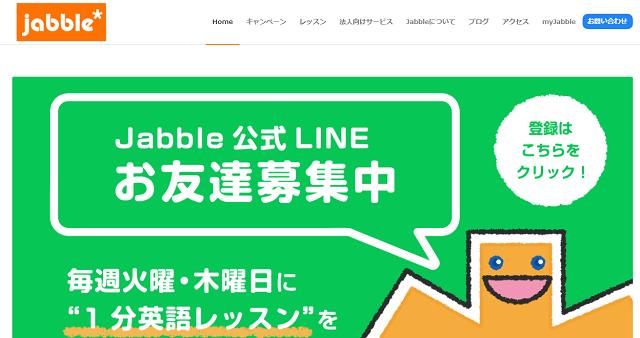 Jabble(ジャブル)
