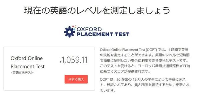 OOPT(オックスフォードプレースメントテスト)