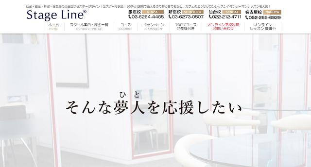 ステージライン(Stage Line)