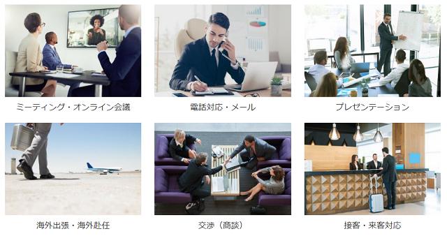 Gaba英会話のビジネスコース