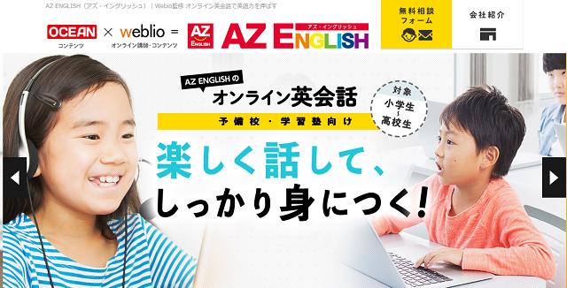 AZ ENGLISH(アズイングリッシュ)