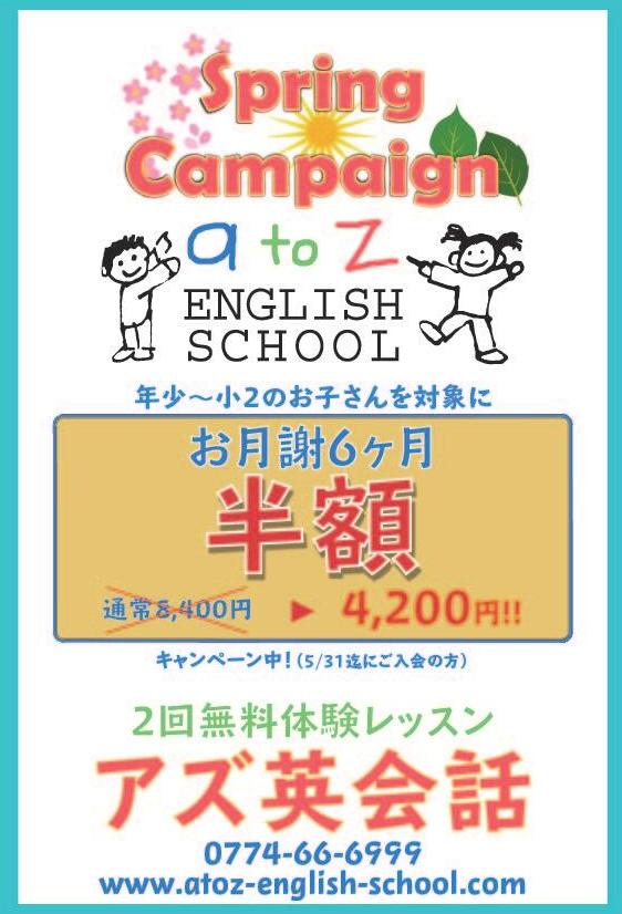 アズ英会話スクールのキャンペーン